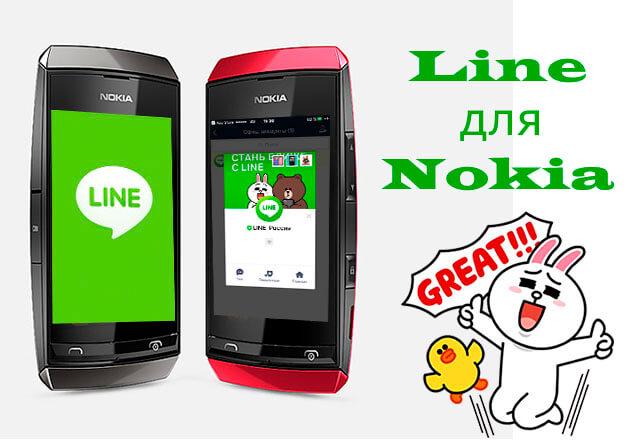 line-dlya-nokia
