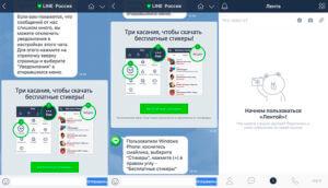 line-dlya-windows-phone