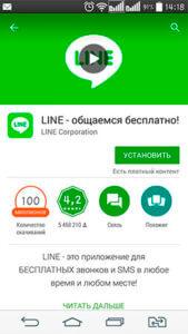 line-dlya-android