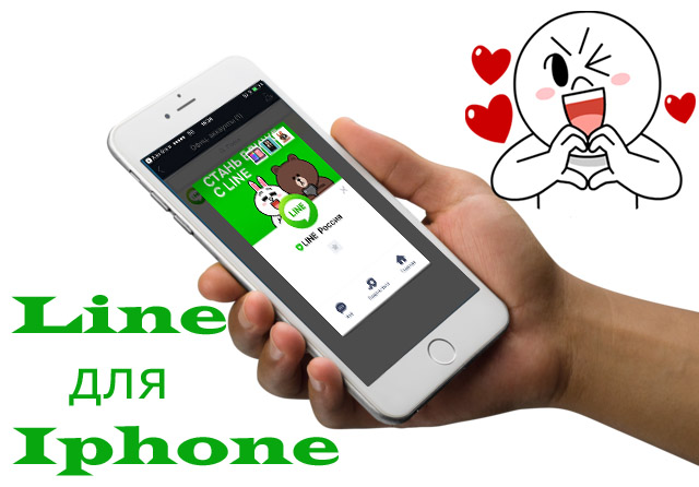 line-dlya-iphone