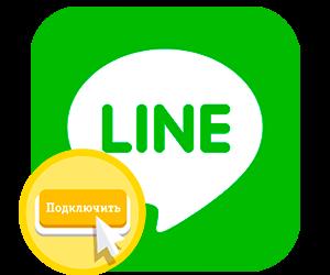 kak-podklyuchit-prilozhenie-line