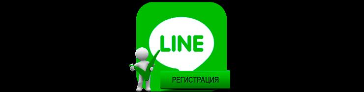 Line регистрация