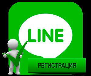 line-registraciya