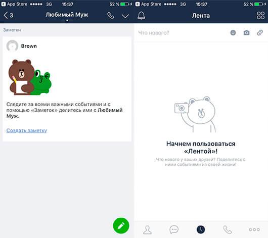 nastrojka-messendzhera-line