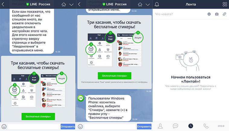 line-dlya-windows-phone
