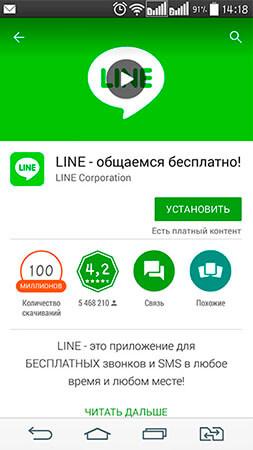 line-me-dlya-android