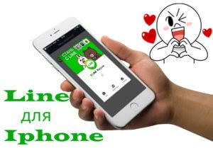 line-me-dlya-iphone