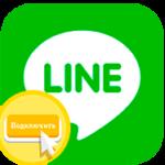 Как подключить приложение Line
