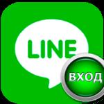 Как войти в Line Messenger