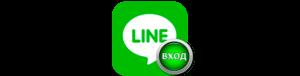 kak-vojti-v-line-messenger