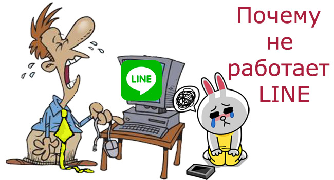 line-ne-rabotaet